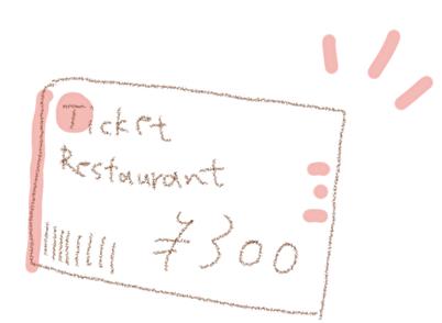 チケットレストラン300円